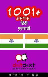 1001+ अभ्यास हिंदी - गुजराती