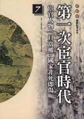 第一次宦官時代: 柏楊版通鑑紀事本末7