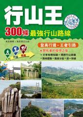 行山王-300條最強行山路線