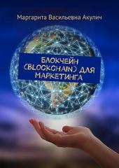Blockchain для маркетинга