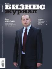 Бизнес-журнал, 2012/08: Калужская область