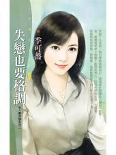 失戀也要格調【女人當自強系列二】: 狗屋花蝶992