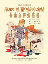 10 - Alice in Wonderland (Simplified Chinese Hanyu Pinyin with IPA): 艾丽斯梦游仙境(简体汉语拼音加音标)