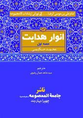 ANWAR E HEDAYAT: Imam Ali Raza(a.s) Ke Noorani Irshadat