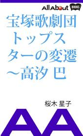 宝塚歌劇団トップスターの変遷~高汐巴
