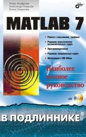 MATLAB 7.0