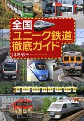 全国「ユニーク鉄道」徹底ガイド