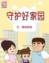 《守护好家园》(简体中文版): Hong Kong ICAC Comics 香港廉政公署漫画