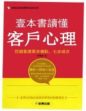 一本書讀懂客戶心理: 挖掘客戶需求痛點,七步成交
