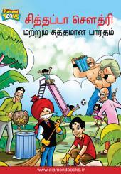 CHACHA CHAUDHARY AND SWACHH BHARAT ( TAMIL ): CHACHA CHAUDHARY