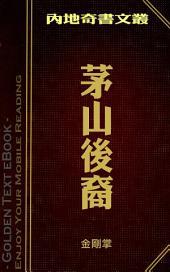 茅山後裔: 內地奇書