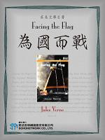Facing the Flag (為國而戰)