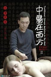 中醫在西方 Ⅱ: Traditional Chinese Medicine in the West (中英對照)