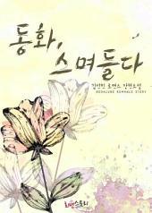 동화, 스며들다: 이복남매 신해온 서윤진 로맨스