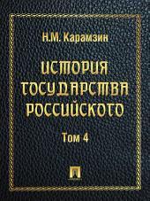 История государства Российского. Четвертый том.