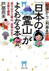 起源からご利益まで! 「日本の霊山」がよくわかる本: 富士山や三輪山、高尾山まで全国を網羅