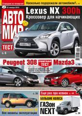 АвтоМир: Выпуски 5-2015