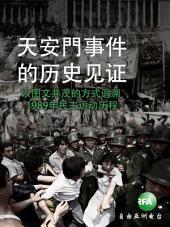 天安门事件的历史见证:纪念六四: 以图文并茂的方式追溯1989年民主运动历程