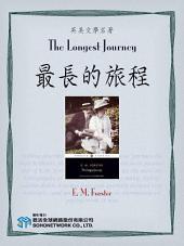 The Longest Journey (最長的旅程)