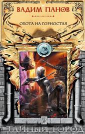 Охота на Горностая (сборник)