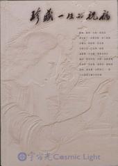 宇宙光雜誌440期: 珍藏一生的祝福