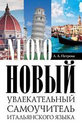 Новый увлекательный самоучитель итальянского языка