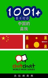 1001+ 基本短语 中国的 - 苗族