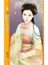 野女官【唐朝惡女主題書】: 果樹橘子說698