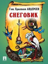 Снеговик (перевод А. и П. Ганзен)