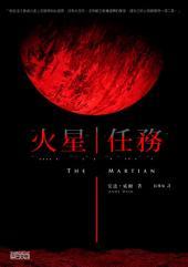 火星任務: The Martian