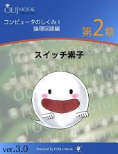 コンピュータのしくみ I「論理回路とシークエンス回路」シリーズ 第2章 スイッチ素子