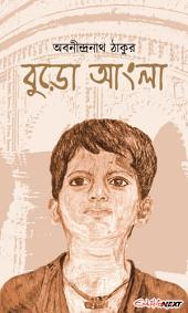 বুড়ো আংলা / Buro Angla (Bengali): Bengali Humorous Story