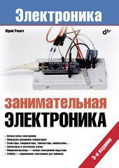 Занимательная электроника. 3-е изд