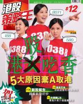 港股策略王: Issue 21 港股吃香