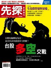 先探投資週刊1836期: Wealth Invest Weekly No.1836