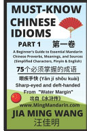 Must-Know Chinese Idioms (Part 1)