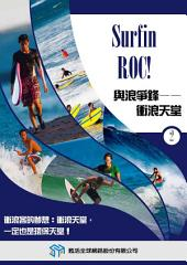 與浪爭鋒----衝浪天堂2/Surfin ROC!2