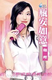 瓶安如意~招財金瓶梅系列之二: 禾馬文化水叮噹系列029