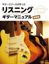 ギタースクールが作ったリスニングギターマニュアル基礎編