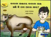 Badami Gaire Badami Gai Acchhi Ki To Pakhe Khira: Jayashree Deshpande