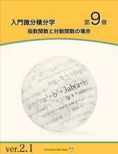入門微分積分学 第9章 指数関数と対数関数の場合