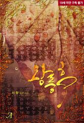 [세트]왕릉후 (전2권/완결)