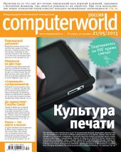 Журнал Computerworld Россия: Выпуски 12-2013