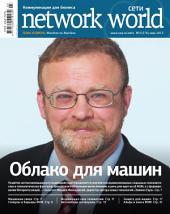 Сети / Network World: Выпуски 3-2013