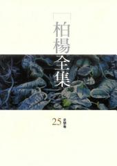 柏楊全集25: 史學卷