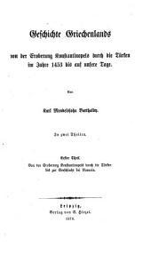 Geschichte Griechenlands von der Eroberung Konstantinopels durch die Türken im Jahre 1453 bis auf unsere Tage: Band 1
