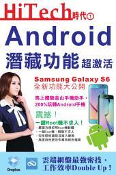 Hi-Tech時代1:Android潛藏功能超激活