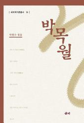 박목월: 작가론총서14