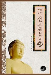 선문염송 29권