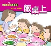 幼兒禮貌故事叢書‧飯桌上